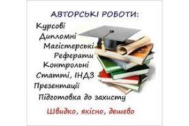 Рефераты курсовые дипломные работы в Ромнах стоимость и цены на  Рефераты курсовые дипломные работы
