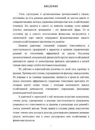 Финансовый анализ на предприятии Курсовые работы Банк  Финансовый анализ на предприятии 18 05 11