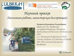 Презентация на тему Кратасюк Валентина Александровна профессор  1 Кратасюк Валентина Александровна