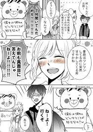 星見skツン甘な彼氏①発売中 At Hoshimi1616 さんの漫画 52作目