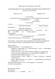 Примерный план выполнения дипломного проекта по ТМС Задание КП2 150401 vers 2015 9 семестр
