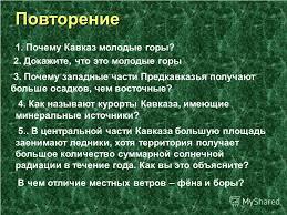 Презентация на тему Урал каменный пояс Земли Русской Нехаева Е  2 Повторение Повторение