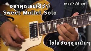อย่าพูดเลย(ดีกว่า) - Sweet Mullet ท่อนโซโล่แบบชัดๆกันไปเลย By มีนเนี่ยน -  YouTube