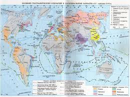 Развитие торговли в раннее новое время Европа в xvi xvii веках xv xviii века Великие географические открытия и колониальные захваты в xv середине xvii