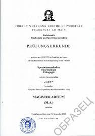 Купить диплом ВУЗа Германии купить диплом о высшем образовании Купить диплом ВУЗа Германии