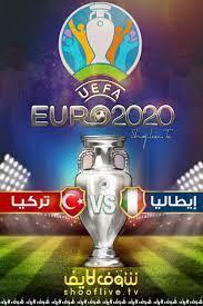 مشاهدة مباراة ايطاليا وتركيا بث مباشر اليوم HD
