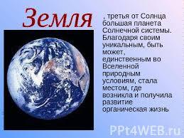 Планеты Солнечной системы класс презентация по Астрономии  Земля третья от Солнца большая планета Солнечной системы Благодаря своим уникальным быть может
