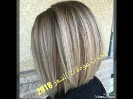 احدث واشيك موديلات قصات الشعر القصيرتغييرا لمظهرك روعة لا يفوتكم اجدد