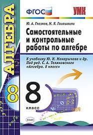 Самостоятельные и контрольные работы по алгебре класс К  Самостоятельные и контрольные работы по алгебре 8 класс К учебнику Макарычева Ю Н