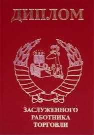 Диплом Заслуженный работник торговли А
