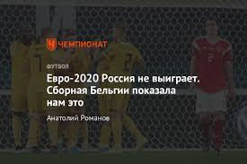 <b>Россия</b> – Бельгия – 1:4, 16 ноября 2019 года, обзор матча отбора ...