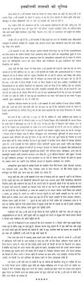 essay on the world in st century in hindi