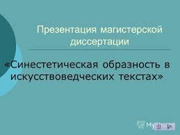 Презентация на тему Презентация магистерской диссертации  1 Презентация магистерской диссертации Синестетическая образность в искусствоведческих текстах