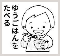 食事 絵カードイラストなら小学校幼稚園向け保育園向けのかわいい