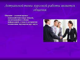 Анализ финансового состояния предприятия Рефераты на тему общение