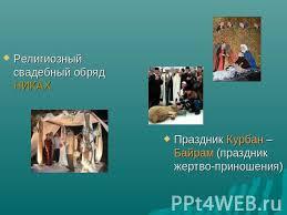 Реферат религиозные праздники религиозные праздники решение найдено Реферат религиозные праздники религиозные праздники