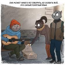 Музыка лучшее лекарство  Музыка лучшее лекарство bird born кот котмиксы Музыка длиннопост