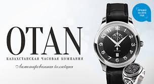 Миллионер без диплома основал успешный бренд Отан atameken  Миллионер без диплома основал успешный бренд Отан