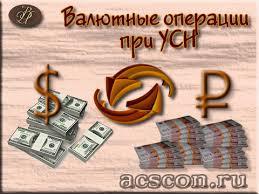 Как учесть валютные операции при УСН
