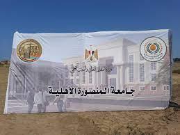 وزير التعليم العالي يضع حجر الأساس لجامعة المنصورة الأهلية – إنطلاقة مصرية
