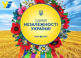 Картинки по запросу з днем незалежності україна стих