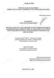 Диссертация на тему Место и роль государственной регистрации в  Диссертация и автореферат на тему Место и роль государственной регистрации в процедуре возникновения коммерческих организаций