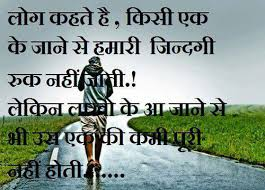 Beautiful Love Quotes Hindi Best Of Beautiful Quotes On Life And Love In Hindi