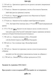 ГДЗ страница английский язык класс К И Кауфман ГДЗ по английскому языку 9 класс К И Кауфман страница 110 Решебник