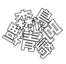 くっついた漢字から県名を見つけられる 後頭葉を鍛える漢字パズル脳