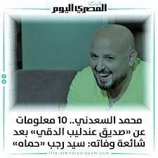 صحيفة المصري اليوم | محمد السعدني.. 10 معلومات عن «صديق عندليب الدقي» بعد  شائعة وفاته: سيد رجب «حماه»