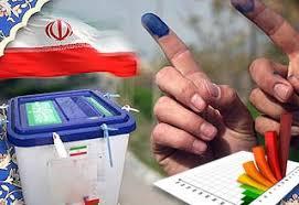 Image result for رای دادن از نظر قرآن