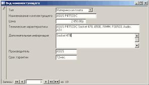 База данных Компьютерная фирма упрощенная версия Курсовая  Курсовая работа ms access 2003