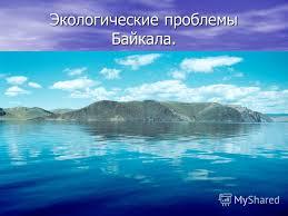 Презентация на тему Экологические проблемы Байкала Байкал  1 Экологические проблемы Байкала