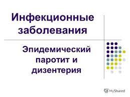 Презентация на тему ВИРУСНЫЕ ГЕПАТИТЫ a e b c d g ttv ВИРУСНЫЙ  Инфекционные заболевания Эпидемический паротит и дизентерия