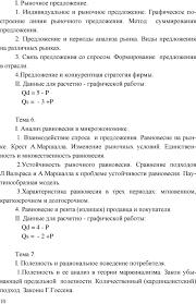 МИКРОЭКОНОМИКА Методические указания к выполнению курсовой работы  Анализ равновесия в микроэкономике 1 Взаимодействие спроса и предложения Равновесие на рынке