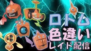 ポケモン剣盾 改造レイド パスワード