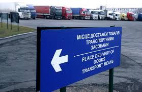 Принуждение к взятке Как украинская таможня наказывает за отказ  Таможенный пост
