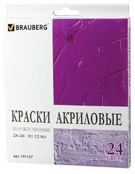 <b>BRAUBERG Краски акриловые</b> 24 цвета х <b>12</b> мл (191127 ...