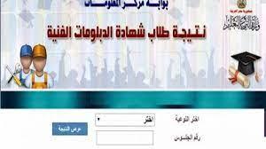 خطوات الاستعلام عن نتيجة الدبلومات الفنية 2021 برقم الجلوس عبر بوابة  التعليم الفنى natega.fany - الدليل المصري