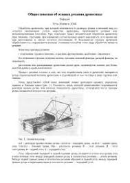 Пороки древесины реферат по технологии скачать бесплатно  Общие понятия об основах резания древесины реферат по технологии скачать бесплатно резец