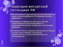 доклад Природно ресурсный потенциал России  Природно ресурсный потенциал рф реферат