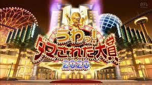 ダマ され た 大賞 2020 動画