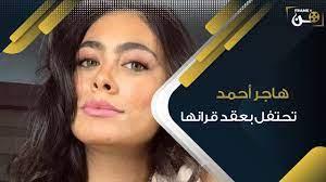 من هي هاجر أحمد.. أحدث عروس بالوسط الفني؟ - YouTube