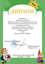 Муниципальное бюджетное дошкольное образовательное учреждение  Диплом за подготовку участника Международной интернет олимпиады по русскому языку для дошкольников 2017