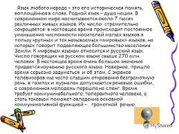 Презентация на тему Фразеология душа всякого национального  7 Язык