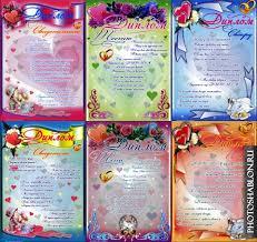 Свадебные дипломы свидетелю свидетельнице тестю теще свекру  Свадебные дипломы 7шт формат jpg и png 21х29 7см 300dpi архив 48 2mb