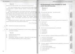 Контрольная работа по русскому языку на тему Имя числительное  Контрольная работа по русскому языку на тему числительное
