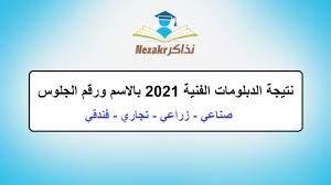 نتيجة الدبلومات الفنية 2021 بالاسم ورقم الجلوس - نذاكر