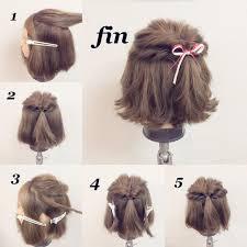 ボブショートボブヘアアレンジ自分で簡単にできる髪型集 Hair