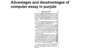 advantages and disadvantages of computer essay in punjabi google advantages and disadvantages of computer essay in punjabi google docs